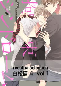 recottia selection 白松編4 vol.1