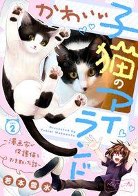 かわいい子猫のアイランド ~漫画家が保護猫を引き取った話~ ベツフレプチ(2)