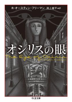 オシリスの眼-電子書籍
