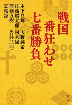戦国 番狂わせ七番勝負-電子書籍