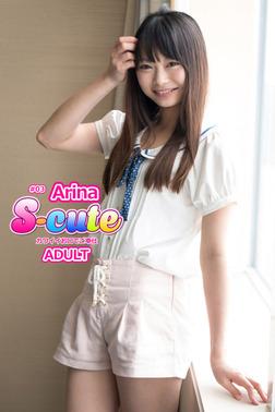【S-cute】Arina #3 カワイイお口でご奉仕 ADULT-電子書籍