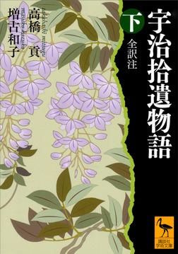 宇治拾遺物語 下 全訳注-電子書籍