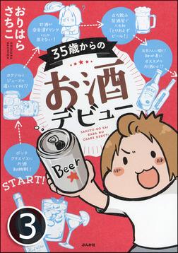 35歳からのお酒デビュー(分冊版) 【第3話】-電子書籍