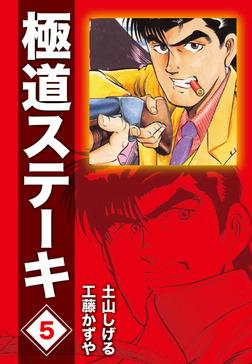 極道ステーキDX(2巻分収録)(5)-電子書籍