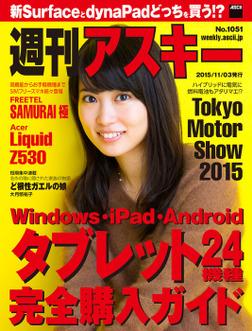 週刊アスキー No.1051 (2015年11月3日発行)-電子書籍