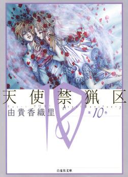 天使禁猟区 10巻-電子書籍