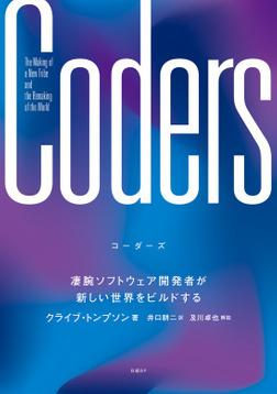 Coders(コーダーズ)凄腕ソフトウェア開発者が新しい世界をビルドする-電子書籍