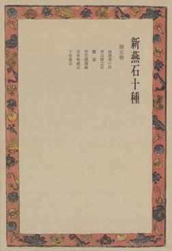 新燕石十種〈第5巻〉-電子書籍