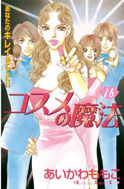 コスメの魔法(16)-電子書籍