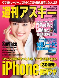 週刊アスキーNo.1332(2021年4月27日発行)