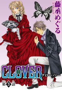 CLOVER【分冊版】3