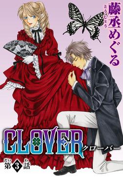 CLOVER【分冊版】3-電子書籍