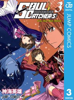 SOUL CATCHER(S) 3-電子書籍