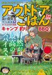 アウトドアごはん キャンプ 釣り BBQ! / 1