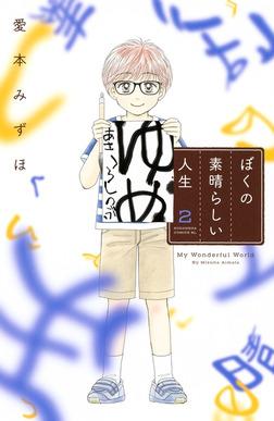 ぼくの素晴らしい人生(2)-電子書籍
