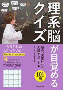 理系脳が目覚めるクイズ-電子書籍