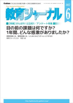 教育ジャーナル 2017年6月号Lite版(第1特集)-電子書籍