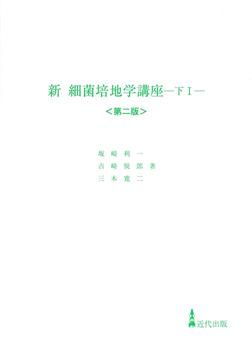 新 細菌培地学講座〈下1〉[第2版]-電子書籍
