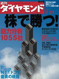 週刊ダイヤモンド 04年7月31日号