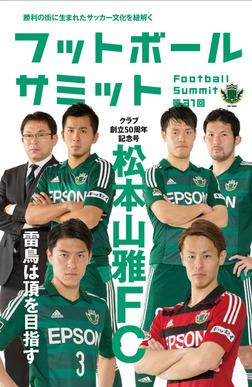フットボールサミット第31回 松本山雅FC 雷鳥は頂を目指す-電子書籍
