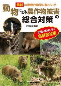動物による農作物被害の総合対策