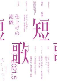 雑誌『短歌』(角川文化振興財団)