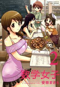 数学女子 2