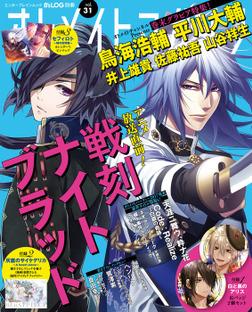 B's-LOG別冊 オトメイトマガジン vol.31-電子書籍