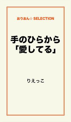手のひらから「愛してる」-電子書籍