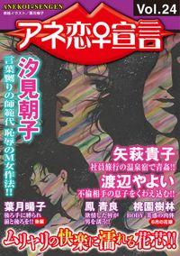 アネ恋♀宣言  Vol.24