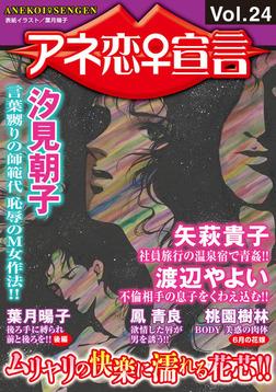 アネ恋♀宣言  Vol.24-電子書籍