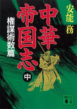 中華帝国志(中) 権謀術数篇-電子書籍