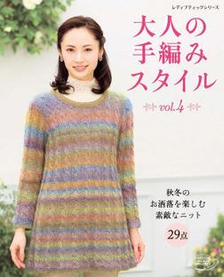 大人の手編みスタイル vol.4-電子書籍