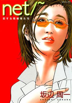 net/~(恋する既婚者たち)-電子書籍