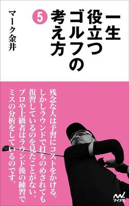 一生役立つゴルフの考え方5-電子書籍