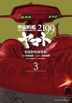 宇宙戦艦ヤマト2199(3)-電子書籍