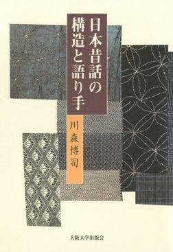 日本昔話の構造と語り手-電子書籍