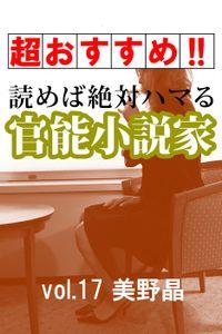 【超おすすめ!!】読めば絶対ハマる官能小説家vol.17美野晶