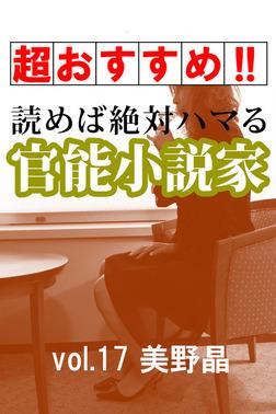 【超おすすめ!!】読めば絶対ハマる官能小説家vol.17美野晶-電子書籍