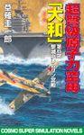 超ど級原子力空母大和(コスモノベルズ)
