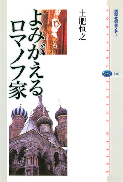 よみがえるロマノフ家-電子書籍