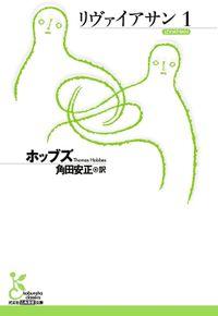 リヴァイアサン(光文社古典新訳文庫)