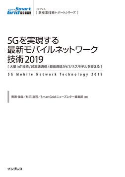 5Gを実現する最新モバイルネットワーク技術2019 [大量IoT接続/超高速通信/超低遅延がビジネスモデルを変える]-電子書籍