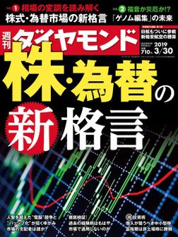 週刊ダイヤモンド 19年3月30日号-電子書籍