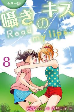 [カラー版]囁きのキス~Read my lips. 8巻〈初めての夜〉-電子書籍