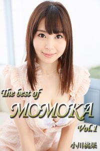 The best of MOMOKA Vol.1/ 小川桃果