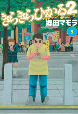 きらきらひかる2(5)-電子書籍