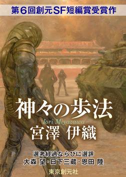 神々の歩法-Sogen SF Short Story Prize Edition--電子書籍
