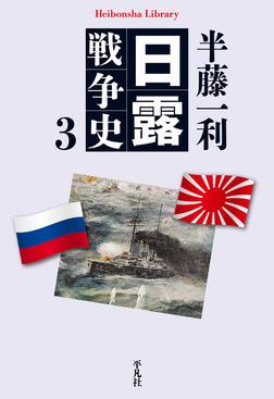 日露戦争史 3-電子書籍