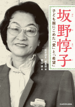 坂野惇子 子ども服にこめた「愛」と「希望」-電子書籍